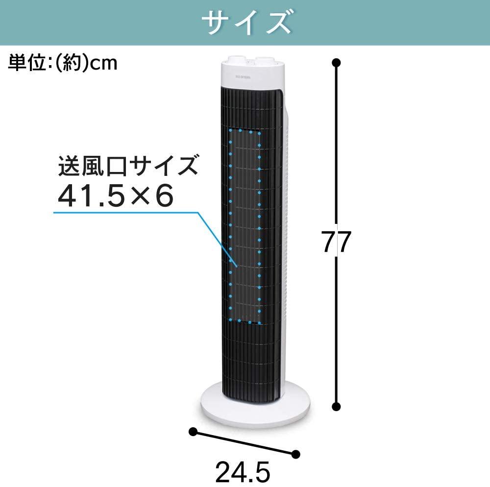 アイリスオーヤマ扇風機タワーファンスリム左右自動首振りパワフル送風風量3段階タイマー付きメカ式ホワイトTWF-M73