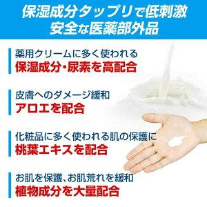 保湿成分たっぷりで低刺激。安全な「医薬部外品」薬用クリームに多く使われる保湿成分、肌の保護、保湿、ダメージ緩和