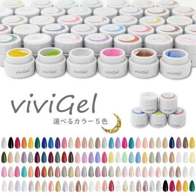 vivigel選べるカラー5色