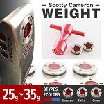スコッティキャメロンウェイト25〜30gレンチセット/ScottyCameron【非純正品】重さ&デザイン選択可