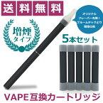 【メール便送料無料】プルームテックにも対応 電子タバコ アトマイザー 増煙タイプ 【Danact】