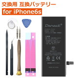【PSE準拠】 iPhone6s 互換バッテリー 交換用バッテリー 1715mAh 交換用工具セット iphone 電池 交換 アイフォン