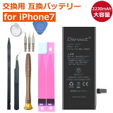 【PSE準拠】 iPhone7 大容量 互換バッテリー 交換バッテリー 2230mAh 交換用工具セット iphone 電池 交換 アイフォン
