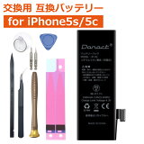【PSE準拠】 iPhone5s/iPhone5c 互換バッテリー 交換用 1560mAh 交換用工具セット iphone 電池 交換 アイフォン