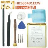 【PSE準拠】HUAWEI P9/P9 Lite/P10 Lite/P20 Lite/nova 3E/ 互換バッテリー 交換用バッテリー HB366481ECW ファーウェイ バッテリー交換 電池 2900mAh