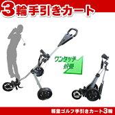 手引きカート ゴルフカート/超軽量3輪手引きカート セルフプレー必須アイテム【超軽量】【3輪】【ジュニアゴルフ】【ゴルフ】【あす楽】