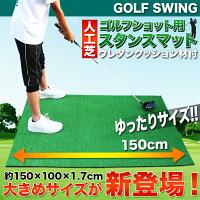 ゴルフ練習マット/ショット用スタンスマット(超特大)人工芝マット/打席【150cm×100cm】
