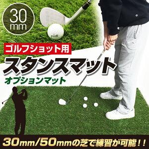 楽天ランキング1位のゴルフ練習マット/ショット用スタンスマット専用の人工芝!(超特大150cm…