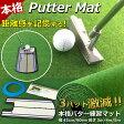パターマット パター練習器具 距離感パターマット パター練習マット ロング5m 45cm幅 ゴルフパター練習 ゴルフ練習用品 ゴルフ練習マット
