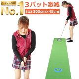 【圧倒的な高評価レビュー4.5点!】 3m Danact パターマット (長さ3m / 横幅45cm) ゴルフ 練習 ゴルフ練習用品 ゴルフ練習マット パター 練習 マット 距離感を身に付ける 実践型パターマット ギフト パターマットおすすめ