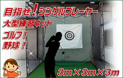 ゴルフショット練習や野球の練習に最適!