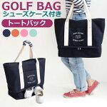 ゴルフバックトートバッグシューズ収納大容量ショルダーバッグファスナー付きポーチ付き布カートバッグスポーツバックマザーバックキャンバスバッグエコバッグ鞄かばんカバン布
