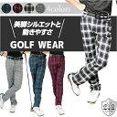 ゴルフ パンツ チェック ゴルフウェア メンズ おしゃれ ゴルフパンツ 春夏 ストレッチ 大きいサイズ カラーパンツ S・M・L・XL ゴルフウエア