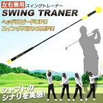 スイング矯正スイングトレーナー【ゴルフ練習用具】
