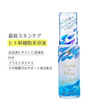 公式【ヒト幹細胞コスメ】World is Mine(ワールドイズマイン)ジュービランス HSCコンセントレート 全国送料無料 美容液 EGF ビタミンC誘導体 プラセンタ 美白 しみ しわ たるみ 毛穴 ほうれい線 人気 日本製 ランキング
