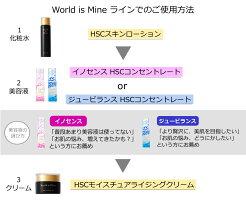 公式【ヒト幹細胞コスメ】WorldisMine(ワールドイズマイン)イノセンスHSCコンセントレート全国送料無料美容液EGFヒアルロン酸しみしわたるみ毛穴ほうれい線人気ランキング日本製