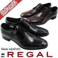 REGAL/727RAL【リーガル/UチップB(ブラック)WINE(ワイン)メンズ/ビジネスシューズ】【YDKG-m】【10P23oct10】