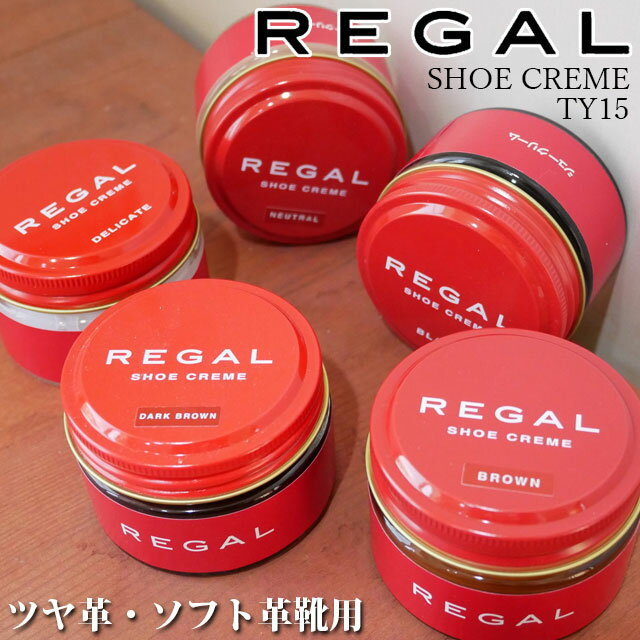 REGAL SHOE CREME TY15 <(ツヤ革用)BLACK・BROWN・DARKBROWN・NEUTRAL(無色)> <(ソフト革用)DELICATE> リーガル シューケア クリーム ブラック・ブラウン・Dブラウン・ニュートラル・デリケート画像