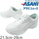 アサヒ ASAHI ジュニア メンズ レディース スニーカー KD72021 真っ白スニーカー ホワ...