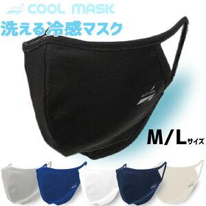スポーツマスク 洗えるマスク 息がしやすい 在庫あり 即日出荷 メンズ レディース Mサイズ Lサイズ UVカット メッシュ 冷感 夏用 ひんやり 黒 ブラック 白 ホワイト ブルー グレー ベージュ