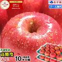 クール送料無料★あす楽 青森りんご 家庭用 ふじ 10kg箱