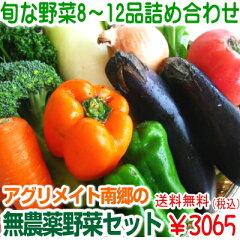 【一度食べたら分かります!!!】青森県八戸市南郷区で育てられた無農薬野菜地元で愛される生産者...
