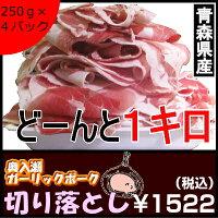 【銘柄豚】国産豚肉切り落とし1キロ980円【青森県産】