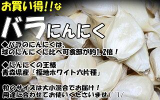 青森県産にんにくバラ1キロお得バラ可食部1.2倍