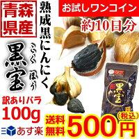 青森県産熟成黒にんにく黒宝訳ありバラ100g