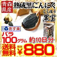 青森県産熟成黒にんにく100グラム10日分