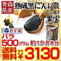 青森黒にんにく黒宝500g