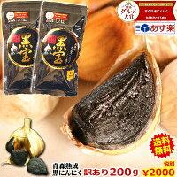 青森県産熟成黒にんにく黒宝訳ありバラ200g