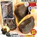 クーポンで200円引き★あす楽【送料無料】黒にんにく 青森産