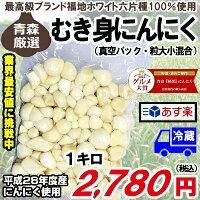 青森県産むき身にんにく1キロ