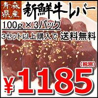≪スーパーセール限定商品≫【レバ刺し用ではございません】鮮度保証!青森県産の牛生レバー!59%OFFで980円しかも送料無料