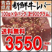 青森県産牛レバー900g送料無料レバ刺し用ではございません