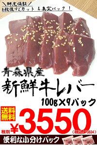 青森牛レバー送料無料900g