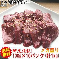 青森県産牛レバー1キロ送料無料レバ刺し用ではございません