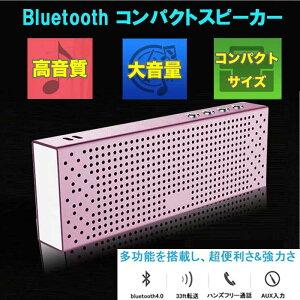 ※送料無料※Bluetooth スピーカー 高音質 Hi-Fi iPhone7 対応 ブルートゥース スピーカー スマートフォン 大音量 重低音 スピーカー テレビ用 ワイヤレス スピーカー PC Android AUX 対応 ステレオ ス