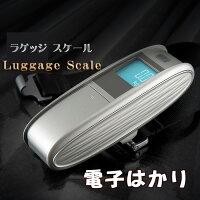 【即納】【定形外料無料】LuggageScale旅行グッズ/デジタルラゲッジスケールスーツケースはかり量り測りウエイトチェッカーラゲッジキャリーバック電子量り海外旅行重量計計量激安秤/便利グッズ/小型/コンパクトポイント消化