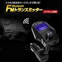 定形外郵便送料無料 車載Bluetooth FMトランスミッターBluetooth 4.2 高音質【TFカード/Aux-in対応】【ハンズフリー通話機能】 iphone ipod 無線 12V-24V 対応 fm トランスミッター 7 8 X usb メモリー ブラック
