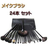 ※送料無料※メイクブラシ24本セット本格化粧ブラシプロ仕様スメセットブラシセット化粧道具ポーチ付き