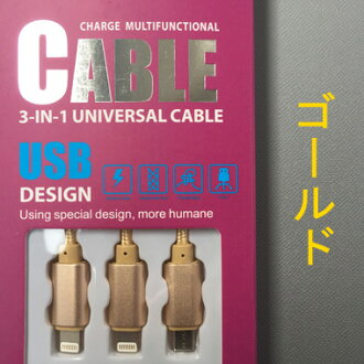 支持2種3in1型的電纜iPhone/MicroUSB&USB的接頭在1條可以使用的iPhone電纜MicroUSB USB電纜高速充電Macbook Retina 12英寸iPhone Android Xperia Samsung智慧型手機的/黄金
