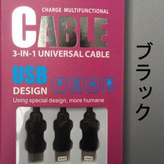 支持2種3in1型的電纜iPhone/MicroUSB&USB的接頭在1條可以使用的iPhone電纜MicroUSB USB電纜高速充電Macbook Retina 12英寸iPhone Android Xperia Samsung智慧型手機的/黑色