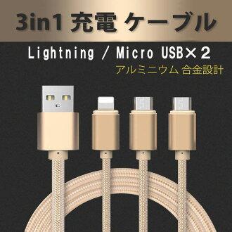 3in1型的電纜iPhone/MicroUSB*2的接頭在1條可以使用的iPhone電纜MicroUSB USB電纜高速充電Macbook Retina 12英寸iPhone Android Xperia Samsung智慧型手機對應