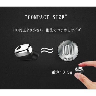 メール便送料無料  Bluetooth4.1 mini ミニ ワイヤレスイヤホン ブルートゥースイヤホン 片耳タイプ ワイヤレスヘッドセット ミニサイズ 超クリア音質 ハンズフリー通話 運転/オフィス対応[ワンーボタン操作][快適な装着感]