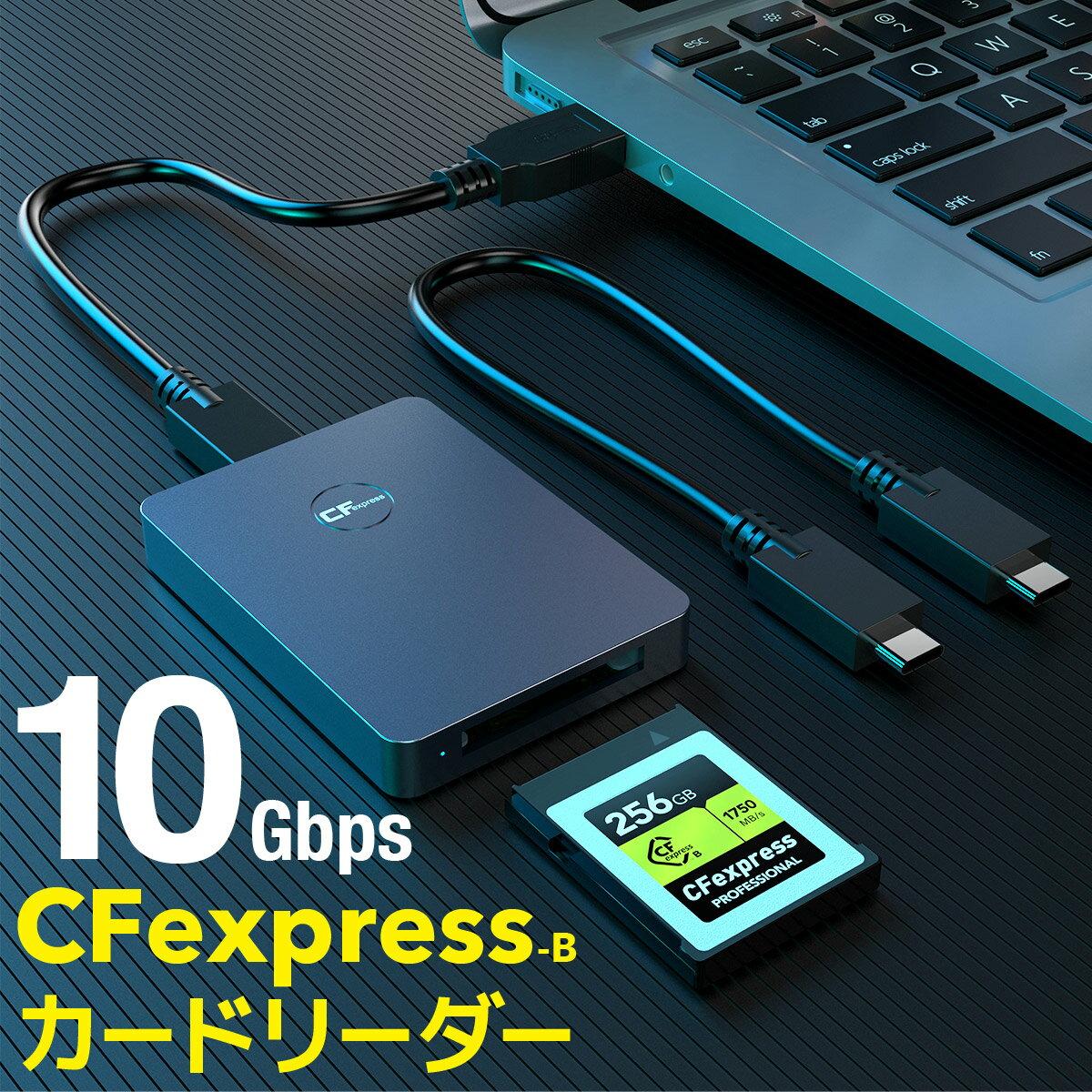 外付けドライブ・ストレージ, 外付けメモリカードリーダー CFexpress B CFexpress TypeB USB3.1 Gen2 10Gbps Thunderbolt3 CFexpress