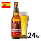 スペイン クルスカンポ瓶 330ml× 24本入 クラフトビール 世界のビール 海外ビール ピルスナー スペインビール スパニッシュ