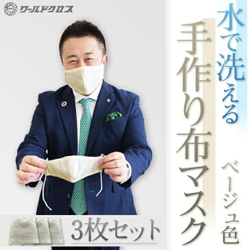 布マスク ベージュ色 3枚セット 洗える マスク 日本製 送料無料 男女兼用 立体 MASK02-M