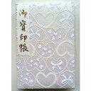 京都伏見の御朱印帳 膨らし表紙 正絹特上金襴 かわいい ハー